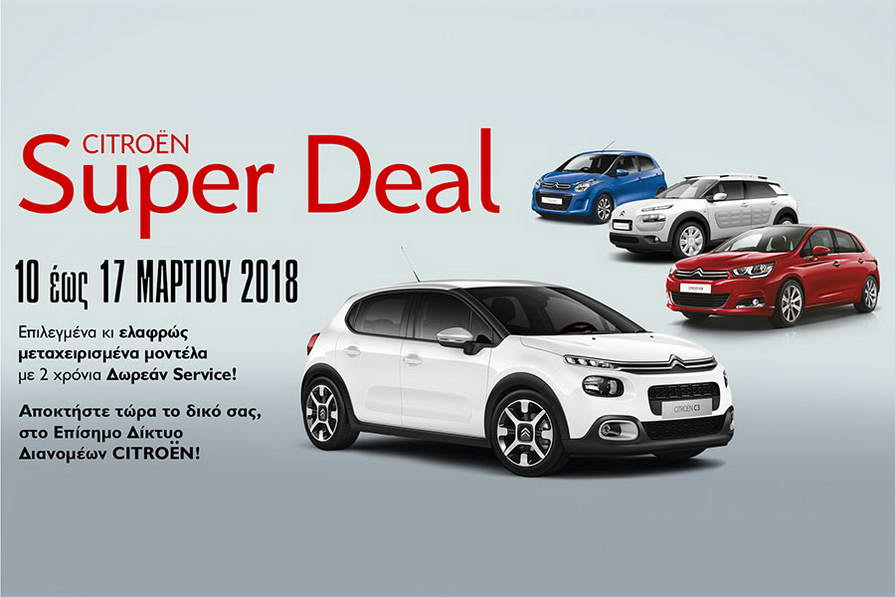 Citroen Super Deal