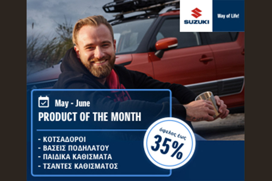 Suzuki Product of the month