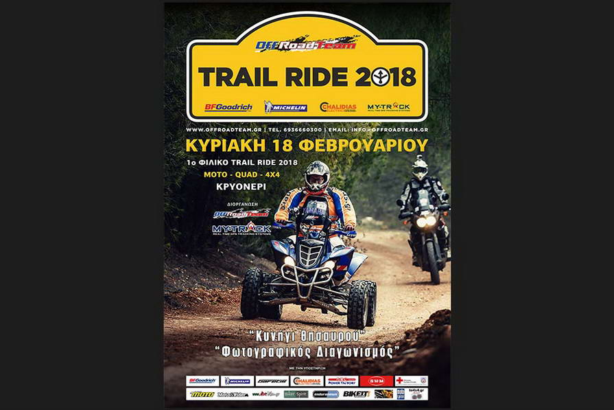 1ο Trail Ride 2018