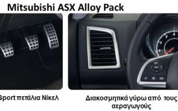ASX ALLOY PACK