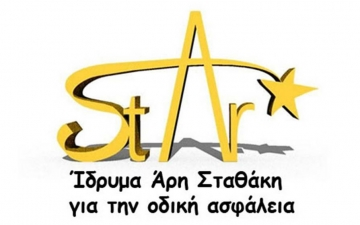 Program Arista Ari Stathaki 10
