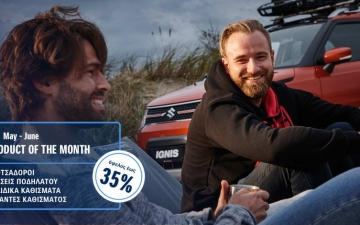 SUZUKI Product of the month 11